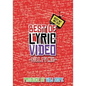 (洋楽DVD)洋楽の歌詞、全て観れます! BEST OF LYRIC VIDEO - ALL FULL PV - (国内盤)