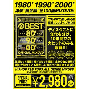 (洋楽DVD)80年代、90年代、2000年代の洋楽「黄金期」3枚組100曲! BEST 80' 90' 00' - OFFICIAL MIXDVD - (国内盤)|e-bms-store|02