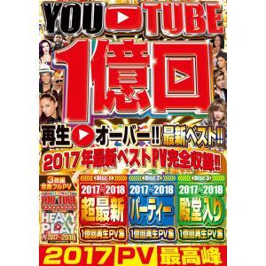(洋楽DVD)2017〜2018年最新殿堂入りPV! You & Tube Heavy Play PV 2017〜2018 - DJ★Scandal! (国内盤)(3枚組)|e-bms-store|02