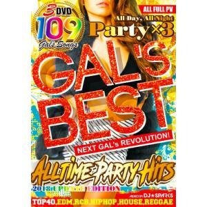 (洋楽DVD)SNSで話題のパリピ女子はこれを買ってる!? GAL's Best 2018 - DJ★SPARKS (国内盤)(3枚組)|e-bms-store