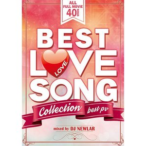 (洋楽DVD)ベスト・オブ・ラブソングPV! BEST LOVE SONG COLLECTION - DJ NEWLAR (国内盤)|e-bms-store