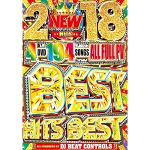 (e-BMS限定)(洋楽DVD)2018ベスト・ヒット・ベスト!ぜ・ん・ぶ入り神の4枚組194曲! 2018 New Best Hits Best - DJ Beat Controls (4枚組)
