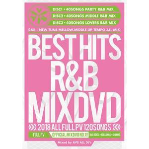 (洋楽DVD) ベスト・オブ・R&B・2018!フルムービー! BEST HITS R&B 2018 -ALL FULL PV 120SONGS- OFFICIAL MIXDVD (国内盤)(3枚組)|e-bms-store