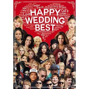 (洋楽DVD)結婚式・披露宴のBGM、二次会にぴったり! HAPPY WEDDING BEST - V.A (国内盤)|e-bms-store