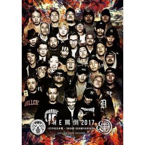 MC BATTLE THE罵倒 2017 -CYPHER本戦・GRAND CHAMPIONSHIP- (2DVD) V.A (DVD)の商品画像|ナビ