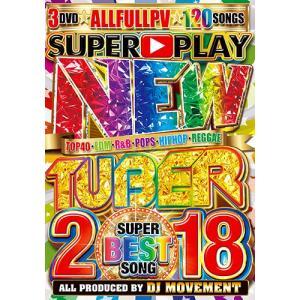 (洋楽DVD) NEW TUBER 2018 - SUPER BEST SONG - DJ MOVEMENT (国内盤)(3枚組)|e-bms-store
