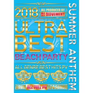 (洋楽DVD) 2018 ULTRA BEST BEACH PARTY - DJ MOVEMENT (国内盤)(3枚組)|e-bms-store