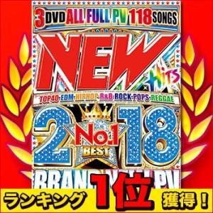 (洋楽DVD)時代の最先端!新しすぎてゴメンなさい!2018年最新曲! New Hits 2018 No.1 Best - DJ☆Scandal! (国内盤)(3枚組)|e-bms-store