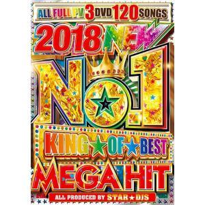 (洋楽DVD)2018・ニュー・ナンバー1・メガ・ヒット! 2018 NEW NO.1 MEGA HIT - STAR★DJS (国内盤)(3枚組)|e-bms-store
