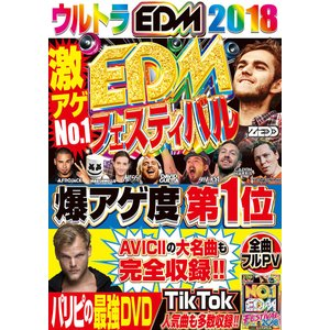 (洋楽DVD)「Tik Tok話題曲も!」ブッチギリに早い2018年超最新EDM+ウルトラヒットEDM! No.1 EDM Festival 2018 - DJ Scandal (国内盤)(3枚組) e-bms-store 02