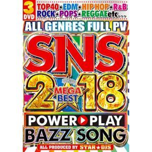 (洋楽DVD)SNS・2018・バズ・ソング! SNS 2018 BAZZ SONG - STAR★DJS (国内盤)(3枚組)|e-bms-store