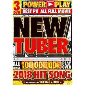 (洋楽DVD)ニュー・チューバー・2018・ヒット・ソング NEW TUBER 2018 HIT SONG - VDJ STAR★DUST 3枚組(国内盤)|e-bms-store