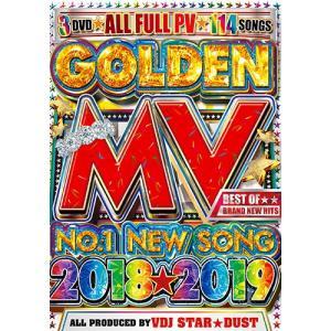 (洋楽DVD)ゴールデン・MV・ナンバー1・ニュー・ソング・2018-2019 GOLDEN MV NO.1 NEW SONG 2018-2019 - VDJ STAR★DUST 3枚組(国内盤)|e-bms-store