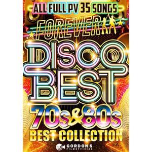 (洋楽DVD)みんな大好きフォーエバーディスコベスト FOREVER DISCO BEST - GORDON S FILMS (国内盤)