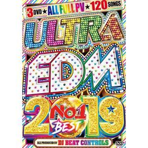 2019年最新ウルトラEDMベスト ALLフルPV 洋楽DVD Ultra EDM 2019 No.1 Best - DJ Beat Controls 3枚組 国内盤