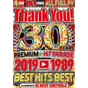 2019年最新 平成30年間のヒット曲全部入り ALLフルPV 4枚組 151曲 洋楽DVD 30 Years 2019〜1989 Best Hits Best - DJ Beat Controls 4DVD 国内盤