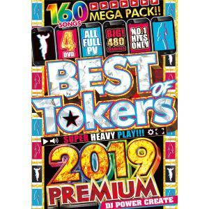 洋楽DVD TikTok総まとめベスト 4枚組 160曲 BEST OF TOKERS 2019 PREMIUM - POWER CREATE 4DVD 国内盤