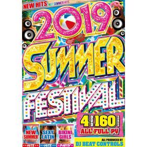 洋楽DVD 4枚組160曲全曲フルPV 夏フェス ブチ上がり パーティーベスト 2019 Summer Festival - DJ Beat Controls 4DVD 国内盤 4枚組
