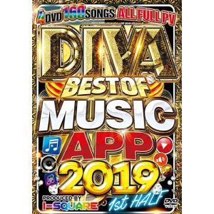 洋楽DVD 4枚組 160曲 フルPV TikTok ティックトック ベスト DIVA BEST OF MUSIC APP 2019 1st HALF - I-SQUARE 4DVD 国内盤
