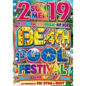 洋楽DVD 騒げるアンセム曲目白押し 3枚組 2019サマーベスト 2019 BEACH POOL FESTIVAL - VDJ STAR★DUST 3DVD 国内盤