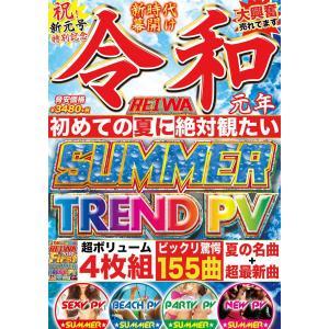 洋楽DVD 4枚組 155曲 夏ベスト サマー 最新 REIWA 2019 FIRST SUMMER TREND PV - DJ MOVEMENT 4DVD 国内盤|e-bms-store|03