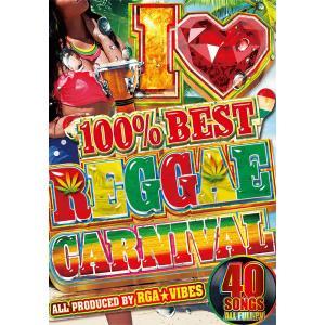 洋楽DVD レゲエ I LOVE 100% BEST REGGAE CARNIVAL - RGA★VIBES 国内盤