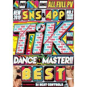 洋楽DVD 4枚組 全160曲 オールフルムービー TikTok ベスト Tik Dance Master Best - DJ Beat Controls 4DVD