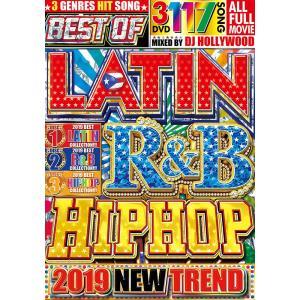 洋楽DVD ラテン R&B ヒップホップ 人気ジャンル 3枚組 ALLフルPV BEST OF LATIN R&B HIPHOP 2019 NEW TREND - DJ HOLLYWOOD 3DVD