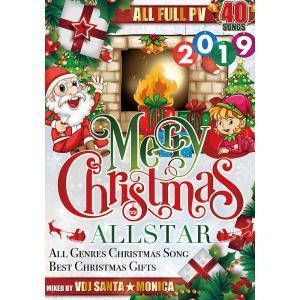 完全クリスマス仕様の 永久保存版 全40曲 MERRY CHRISTMAS ALLSTAR - VDJ SANTA★MONICA