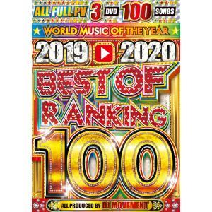 洋楽DVD 超人気ソングを1位から100位まで一挙収録 フルPV 3枚組 2019-2020 BEST OF RANKING 100 - DJ MOVEMENT 3DVD