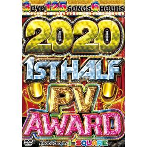 洋楽 DVD 3枚組 125曲 6時間 フルPV 全曲イケてる最新バズソング 2020 1st HALF PV AWARD - I-SQUARE