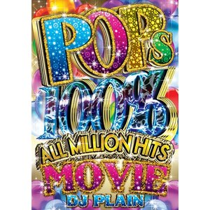 (洋楽DVD) POPS 洋楽DVD 2枚組100曲! POPS 100% - ALL MILLION HITS MOVIE - DJ PLAIN (国内盤)(洋楽DVD)(2枚組)|e-bms-store