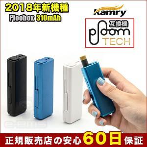 Ploom TECH プルームテック 互換機電子タバコ 2018年新型 Ploobox / 310mAh - フルキット Kamry カムリ 正規販売店 互換品