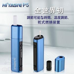 アイコス iQOS 互換機 ランキング 本体 電子タバコ 多機能 Hitaste P5|e-bms-store|02