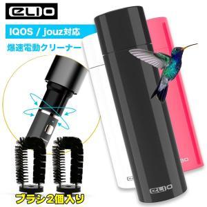 アイコス 電動自動クリーナー 互換機 本体 電子タバコ ELIO EC-100 日本正規品 動作保証