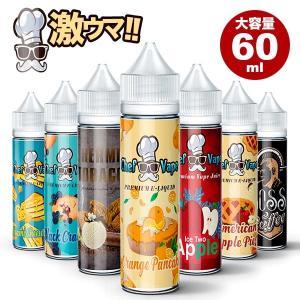 電子タバコ リキッド Chef Vape Premium E-Liquid / 70% VG 30% PG シェフ・ベイプ 全種 Vaporever ヴェポレバー社