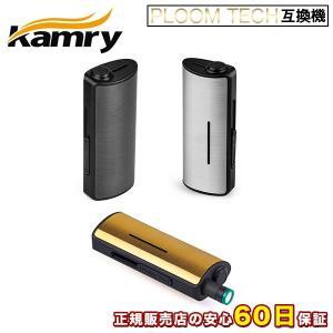 プルーム・テック 互換機 タイトル Ploobox Plus / 650mAh - フルキット (Ploom TECH)(Kamry カムリ 正規販売店)|e-bms-store