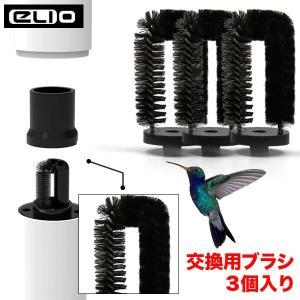 iQOS 電動クリーナー ELIO EC-100 / EC-200 専用交換用ブラシ3個入り 正規品 メーカー純正品 保証あり 互換機 電子タバコ