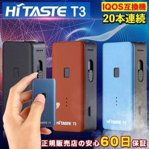 アイコス 互換機 本体 新型 電子タバコ Hitaste T3