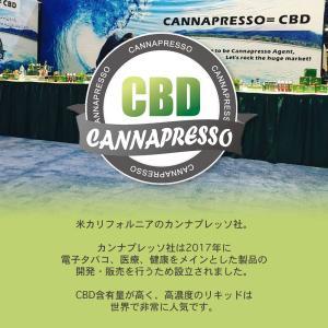 電子タバコ リキッド CBD リキッド 15ml CBD/500mg 高濃度 CANNAPRESSO カンナプレッソ 正規品保証 CBDオイル|e-bms-store|02