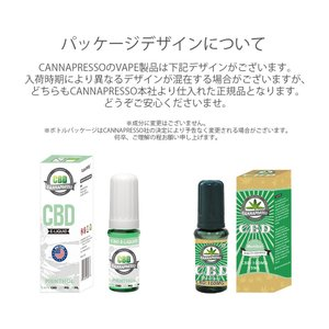 電子タバコ リキッド CBD リキッド 15ml CBD/500mg 高濃度 CANNAPRESSO カンナプレッソ 正規品保証 CBDオイル|e-bms-store|07
