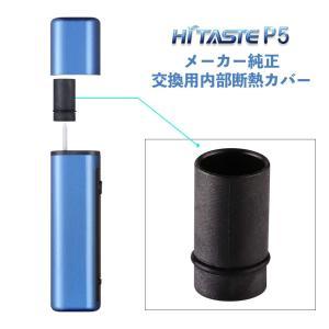 Hitaste P5 メーカー純正 交換用内部断熱カバー IQOS アイコス 互換 HiTASTE純正品|e-bms-store