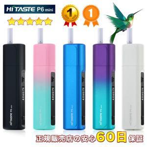 (クーポン利用で200円OFF) アイコス 互換機 iQOS 互換 本体 電子タバコ Hitaste P6 mini 加熱式タバコ ランキング 自由な加熱温度 連続使用