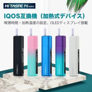アイコス iQOS 互換機 ランキング 本体 新型 電子タバコ 加熱式 Hitaste P6 mini|e-bms-store|02