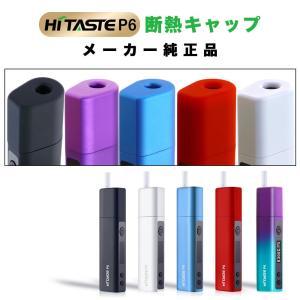 アイコス iQOS 互換機 ランキング 電子タバコ 加熱式 Hitaste P6 メーカー純正 交換用キャップ 断熱キャップ