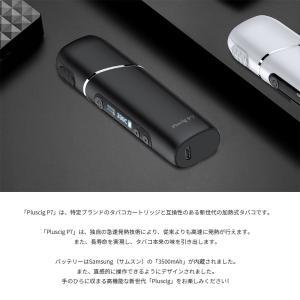 (クーポン利用で300円OFF) アイコス 互換機 iQOS 互換 加熱式タバコ 本体 電子タバコ 最大50本連続 Pluscig P7 3,500mAh ランキング|e-bms-store|03