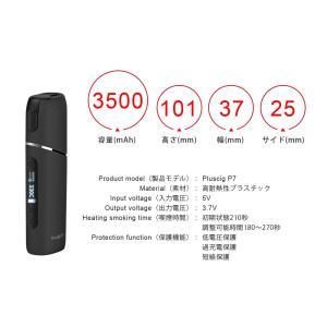 (クーポン利用で300円OFF) アイコス 互換機 iQOS 互換 加熱式タバコ 本体 電子タバコ 最大50本連続 Pluscig P7 3,500mAh ランキング|e-bms-store|06