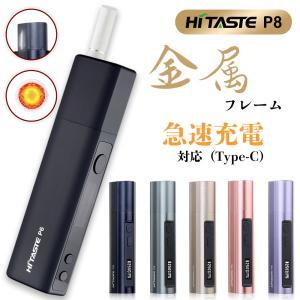 アイコス 互換機(クーポン利用で300円OFF) iQOS 互換 本体 電子タバコ Hitaste P8 人気機種 金属製 加熱式タバコ ランキング 3,200mAh 高速充電