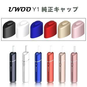 アイコス 互換機 IQOS 互換 加熱式タバコ UWOO - Y1 メーカー純正 交換用キャップ マグネット式バックル 断熱キャップ ユーウー 電子タバコ