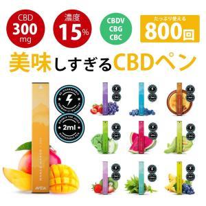 (1,000円OFFクーポン有り) CBD ペン 交換不要 吸うだけの究極リラクゼーション チルペン CBD Vape Pen 8.3% たっぷり300回 アイソレート - AVIDA